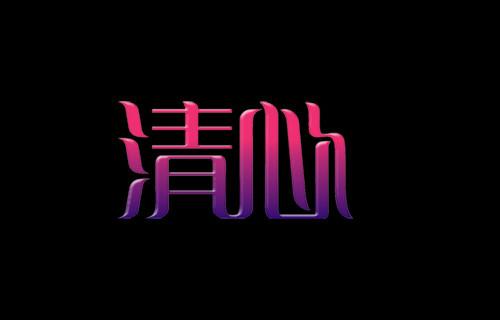 艺术字体的标志设计(4)_设计欣赏_影楼数码_黑光网
