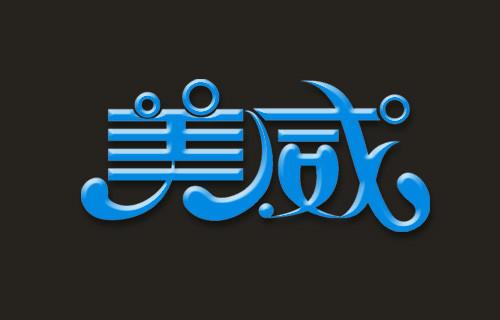 艺术字体的标志设计(5)_设计欣赏_影楼数码_黑光网