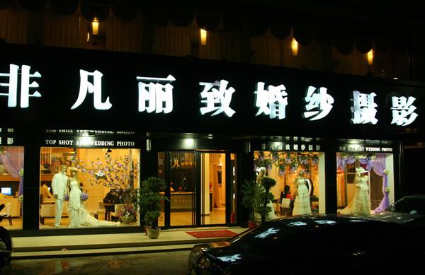 婚纱影楼橱窗设计夜景拍摄效果图片