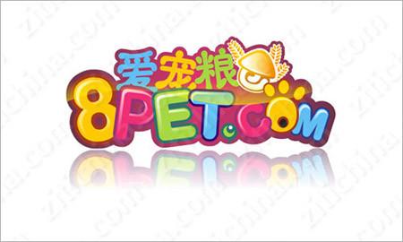 艺术原理logo设计(3)发电风光互补图字体图片