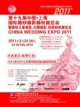 2011年2月23日-26日第十九届婚纱摄影器材展