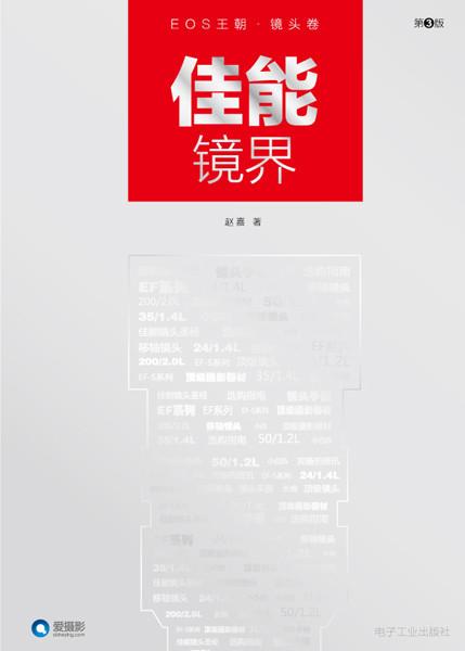 """最新影楼资讯新闻-""""顶级摄影器材""""系列图书8月震撼登场"""