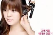 【韩国化妆师】打造浪漫简约的公主卷发