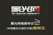 【黑光网专访】中国著名化妆艺术家杨树云(下)