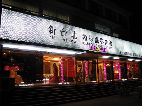 新台北公主馆婚纱摄影会所店面展示_装修·橱窗·设计