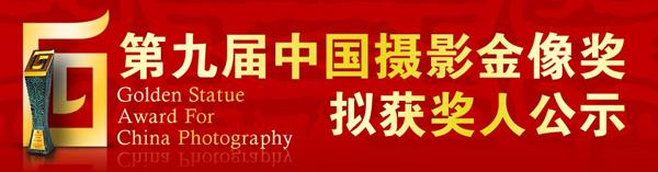 摄影金像奖
