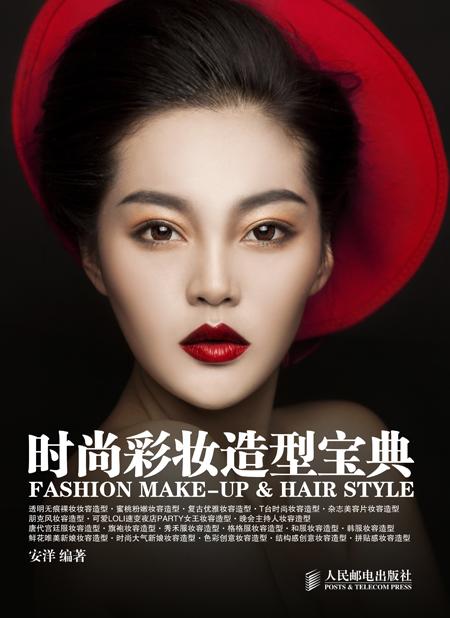 《时尚彩妆造型宝典》结构感创意妆容造型图片