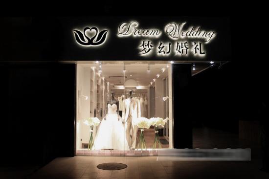 圣梦幻婚纱影楼店面形象设计:洁静的优雅空间