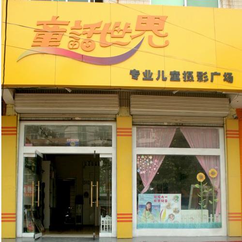 童话世界儿童影楼装修设计店内装修展示效果 六