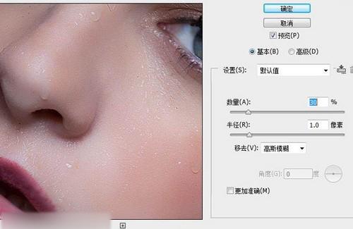 ps利用计算及通道完美消除人物脸部的斑点