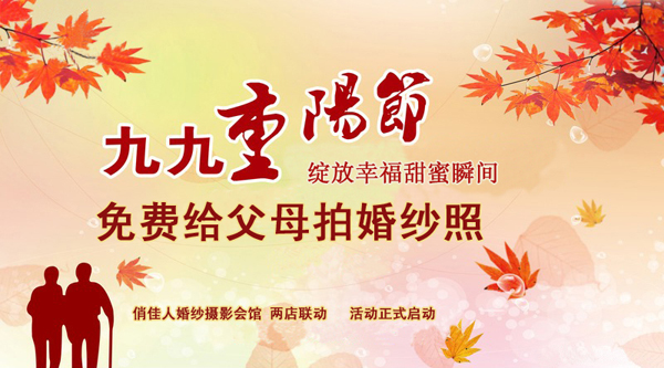 影楼免费拍摄活动方案:九九重阳节