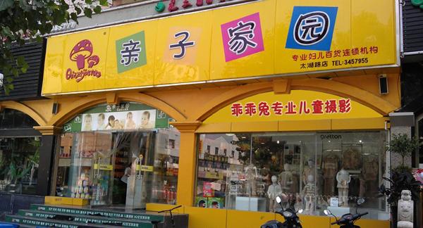 迷你店店店面装修设计效果图 乖乖兔儿童影楼 店面装修设高清图片