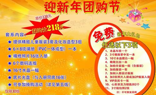 儿童影楼迎新年活动策划:给力团购节