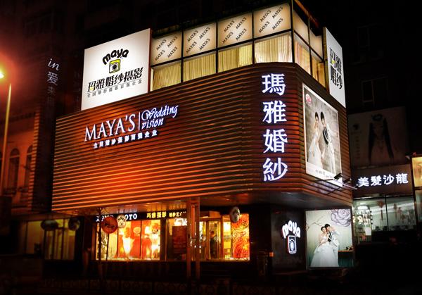 儿店铺装修3d设计   效果   设计   影楼橱窗   玛雅婚纱