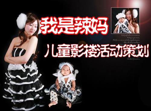 """三八妇女节我是""""辣""""妈有奖博文--儿童影楼活动策划"""