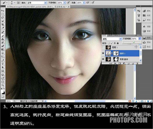 影楼数码 数码教程 > 正文             3,人物脸上的痘痘基本修复