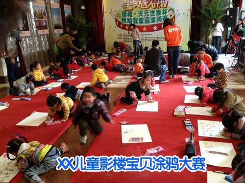xx儿童影楼活动策划方案:我绘我家宝贝涂鸦大赛