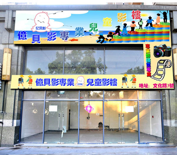 忆贝影专业儿童影楼门店装修设计效果图高清图片