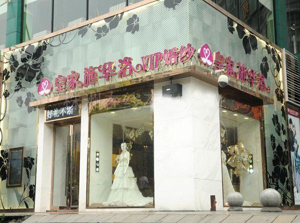 株洲皇家施华洛VIP婚纱摄影,成立于2010年,定位奢华大气,浪漫唯美,采取360度穿透式摄影手法,配合浪漫欧式庄园实景和清新浪漫韩风馆,是株洲结婚新人公认的最高端婚纱摄影机构。   奢华尊贵的影楼装修设计,成为爱浪漫的新人们的专属之地,清新,高雅,无与伦比的摄影景观、美伦美奂的大牌婚纱都成为这家店的特色经营。