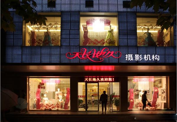 影楼管理 装修·橱窗·设计 连云港天长地久婚纱摄影,橱窗设计及店面