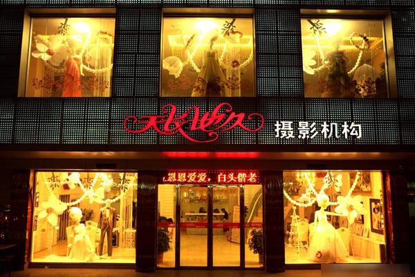连云港天长地久婚纱摄影,橱窗设计及店面装修展示图片