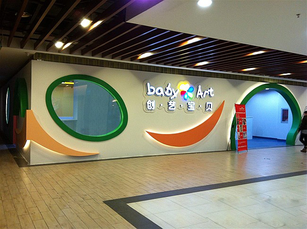 创艺宝贝儿童摄影,儿童商业空间装修设计要点