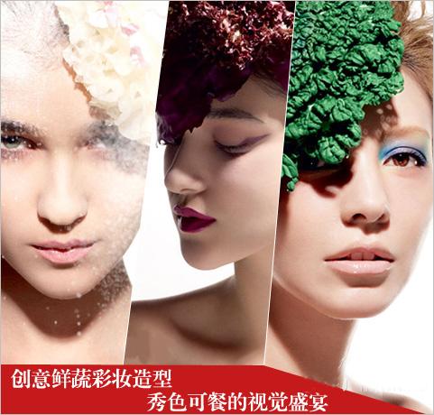 秀色可餐的视觉盛宴 创意鲜蔬彩妆造型