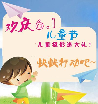 开心六一,快乐做主:儿童影楼活动策划方案