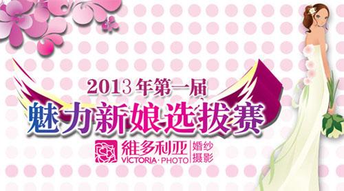 【秀场企划】xx杯魅力新娘评选大赛:影楼活动策划方案