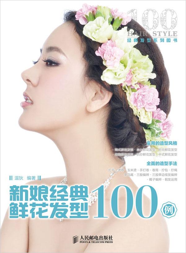 韩式新娘经典鲜花造型教程 尽显新娘时尚优雅气质