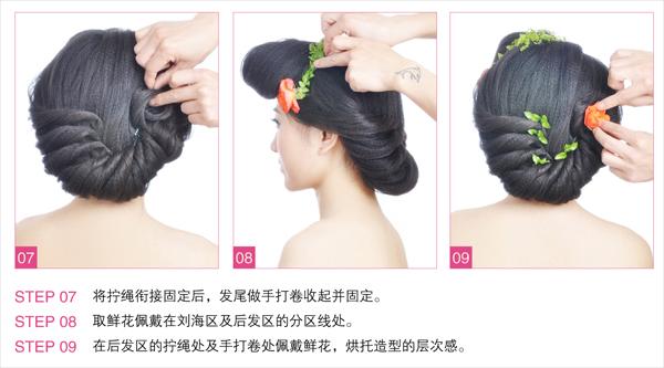 韩式鲜花造型教程 新娘经典鲜花发型(2)
