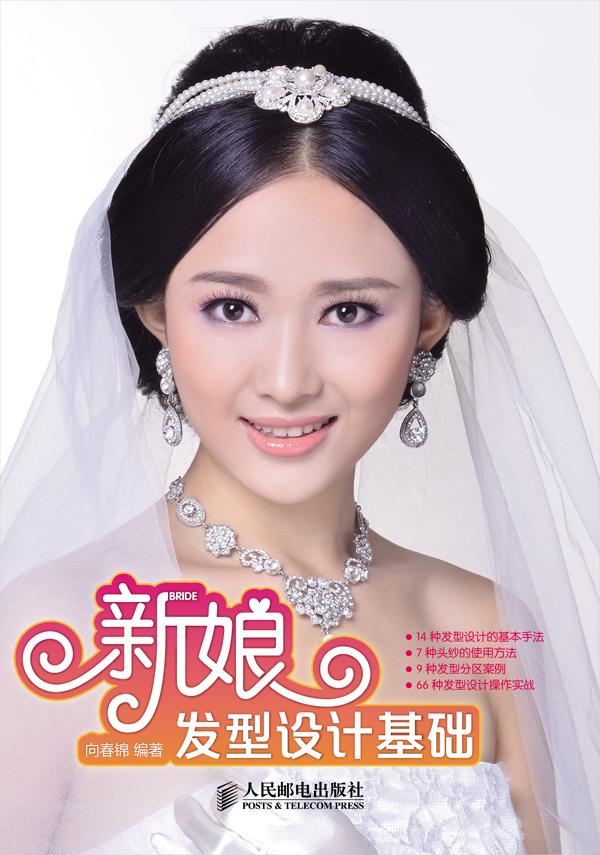 端庄典雅的直发新娘造型图解 打造青春动感的新娘发型