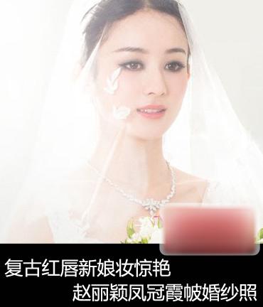 赵丽颖凤冠霞帔婚纱照 复古红唇惹人爱(3)_妆面赏析