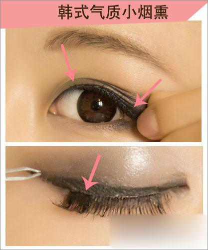 化妆步骤 烟熏妆 韩国眼妆