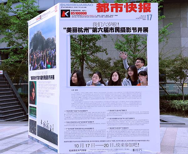 10月17日,第六届杭州市民   摄影节   于杭州白马湖国际会
