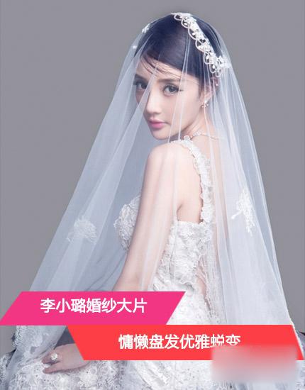 唯美婚纱写真 新娘发型