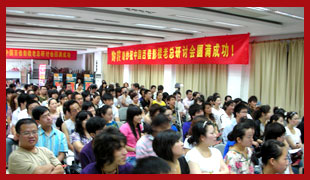 中國百佳影樓老總研討會攝影化妝交流會