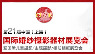 第21屆上海國際婚紗攝影器材展覽會