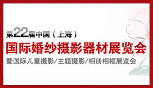 第22屆上海國際婚紗攝影器材展覽會