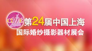 第24届上海国际婚纱摄影器材展览会