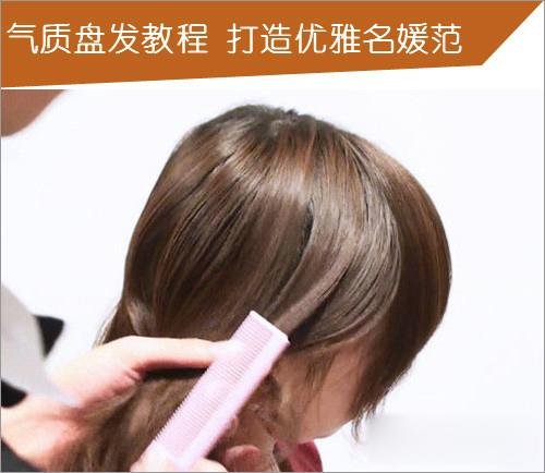 化妆盘发造型 发型步骤图解
