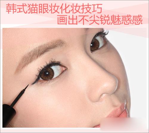 韩式猫眼妆 化妆小技巧 眼部化妆步骤