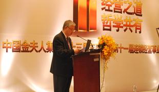 第十一屆金夫人連鎖經營事業高峰會