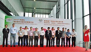第四届广州婚纱摄影器材展览会