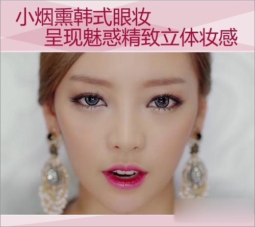 时尚洛丽塔韩式小烟熏妆化妆技巧--呈现魅惑立体妆感