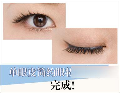大色系眼影是化妆的首选,微拉长的眼线可以修饰眼形,对于眼睛细小或者