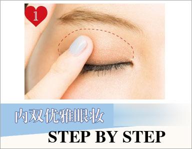 心机女教你单眼皮or内双眼妆的化妆技巧