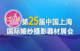 第25届上海国际婚纱摄影器材展览会