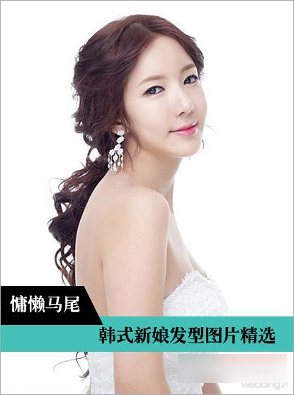 韩式新娘发型推荐 定格幸福瞬间(2)