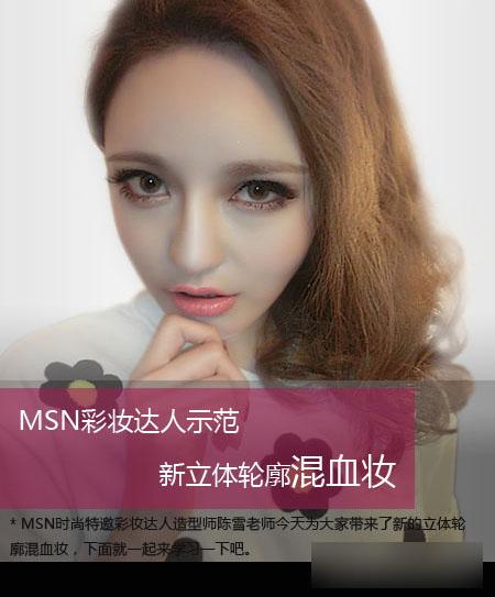 混血妆化妆效果图